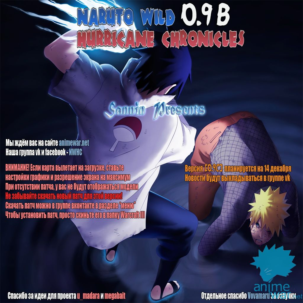Скачать Naruto Uzumaki Chronicles 2